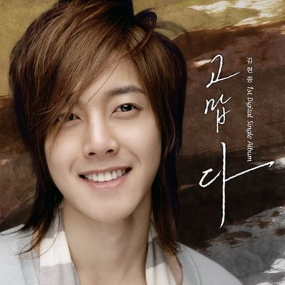 ~ SINGLE COREANO: Kim-hyun-joong-thanks0