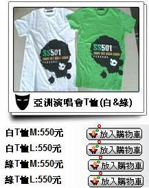 personaconcerttshirt