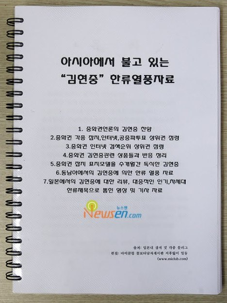 ¡Grandes fans de Kim Hyun Joong! Una compilación de 137 páginas de la estrella coreana Kim Hyun Joong 200912031634271001_1