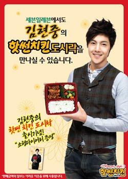 """Kim Hyun Joong en 7-Eleven """"Paquete de Hotsun Chicken"""" O0250034910351453453"""