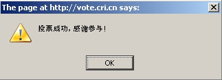 Votar por Kim Hyun Joong – ¿Quién es la estrella coreana más influyente del 2009 en China? Cri-confirm