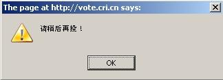 Votar por Kim Hyun Joong – ¿Quién es la estrella coreana más influyente del 2009 en China? Cri-voteagainlater