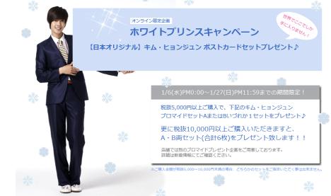 """Edición Limitada en el Portal de Japón de Tony Moly – Actividad de promoción del juego de tarjetas """"Snow Prince"""" Jp21687992"""