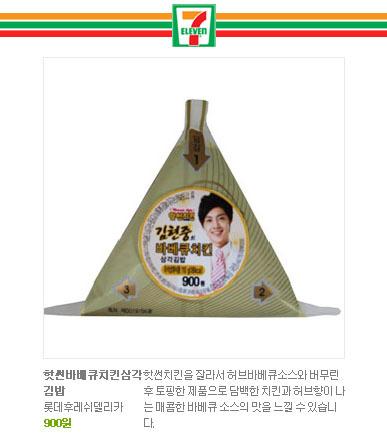 Kimbap de Hotsun Chicken con Kim Hyun Joong Onigiri-khj