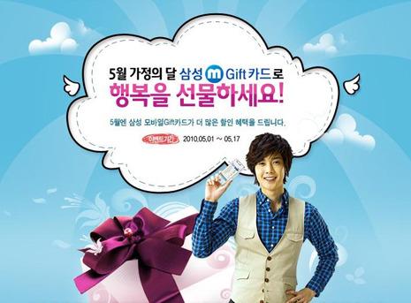 Kim Hyun Joong, eventos del sitio oficial de la Tarjeta Samsung   1760268