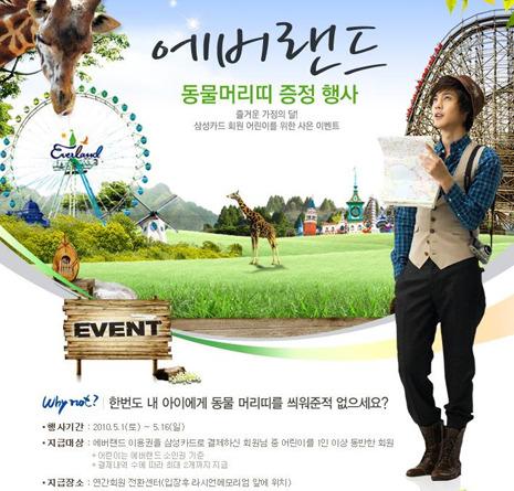 Kim Hyun Joong, eventos del sitio oficial de la Tarjeta Samsung   1760272